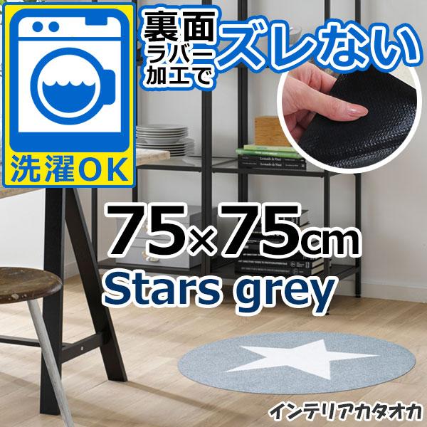 耐洗濯性と速乾性に優れたラグ・マット 裏面ラバーでずれない! ウォッシュ アンド ドライ Stars grey(75×75(正円)cm) (C022L)