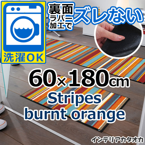 耐洗濯性と速乾性に優れたラグ・マット 裏面ラバーでずれない! ウォッシュ アンド ドライ Stripes burnt orange(60×180cm) (C015C)