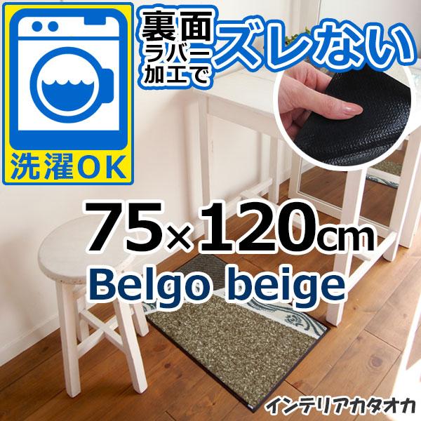 耐洗濯性と速乾性に優れたラグ・マット 裏面ラバーでずれない! ウォッシュ アンド ドライ Belgo beige(75×120cm) (C020B)