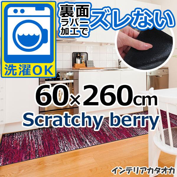 耐洗濯性と速乾性に優れたラグ・マット 裏面ラバーでずれない! ウォッシュ アンド ドライ Scratchy berry(60×260cm) (D020F)