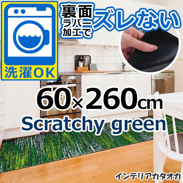 耐洗濯性と速乾性に優れたラグ・マット 裏面ラバーでずれない! ウォッシュ アンド ドライ Scratchy green(60×260cm) (D021F)