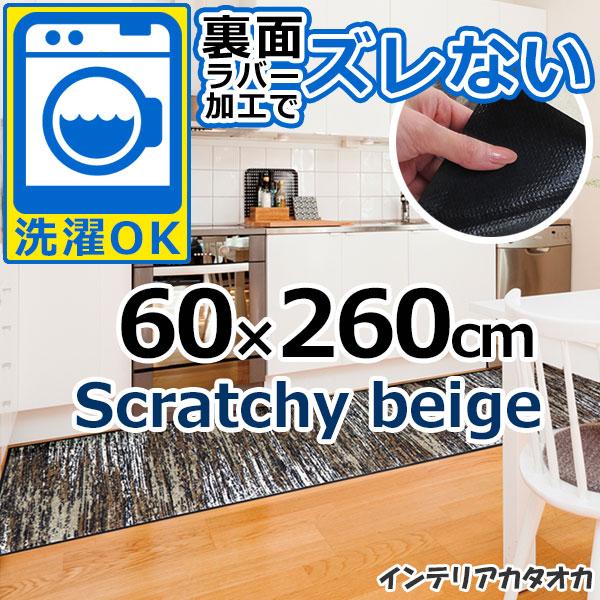 耐洗濯性と速乾性に優れたラグ・マット 裏面ラバーでずれない! ウォッシュ アンド ドライ Scratchy beige(60×260cm) (D022F)