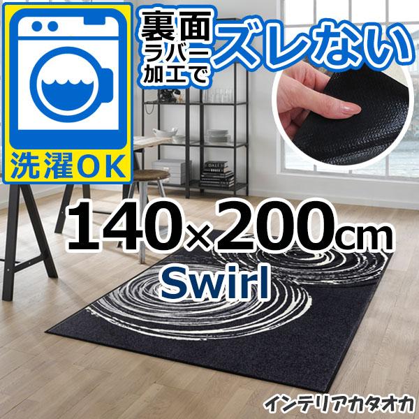耐洗濯性と速乾性に優れたラグ・マット 裏面ラバーでずれない! ウォッシュ アンド ドライ Swirl(140×200cm) (D017K)