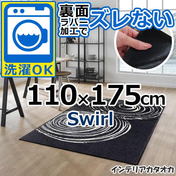 耐洗濯性と速乾性に優れたラグ・マット 裏面ラバーでずれない! ウォッシュ アンド ドライ Swirl(110×175cm) (D017I)