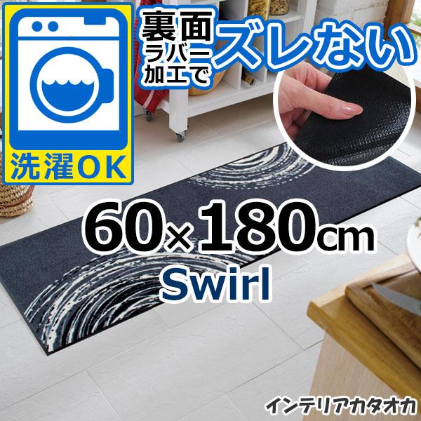 耐洗濯性と速乾性に優れたラグ・マット 裏面ラバーでずれない! ウォッシュ アンド ドライ Swirl(60×180cm) (D015C)