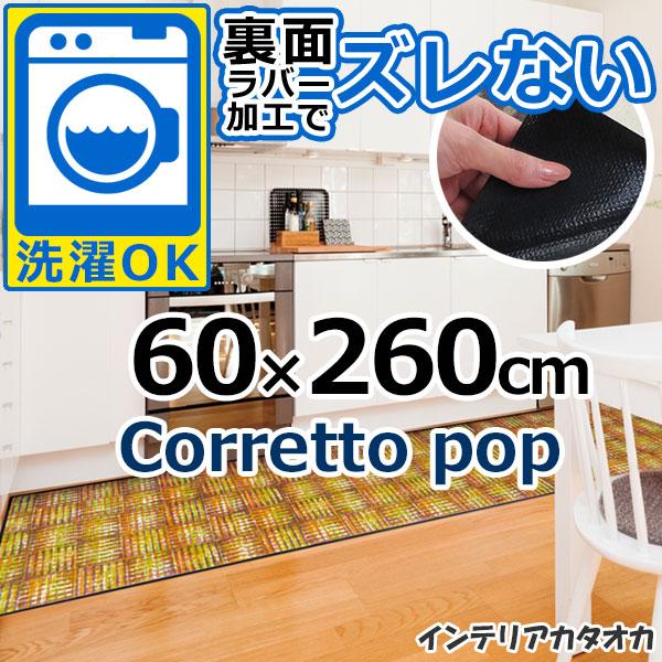 耐洗濯性と速乾性に優れたラグ・マット 裏面ラバーでずれない! ウォッシュ アンド ドライ Corretto pop(60×260cm) (D018F)