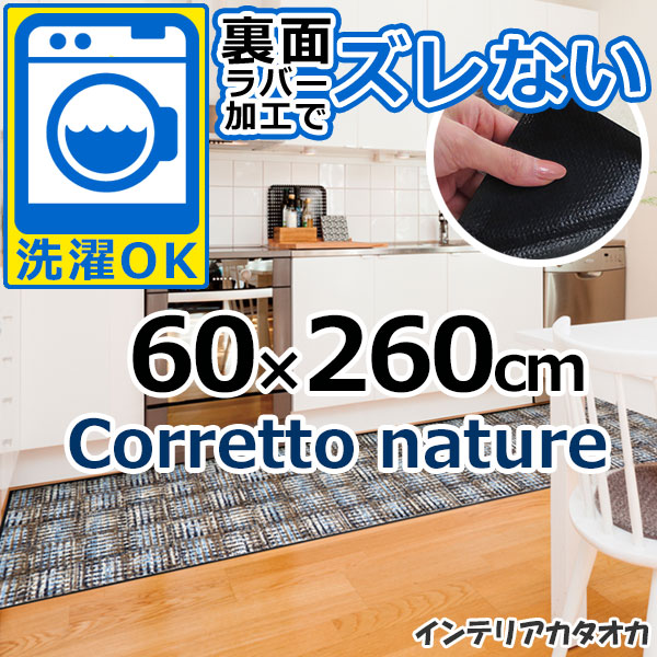 耐洗濯性と速乾性に優れたラグ・マット 裏面ラバーでずれない! ウォッシュ アンド ドライ Corretto nature(60×260cm) (D019F)