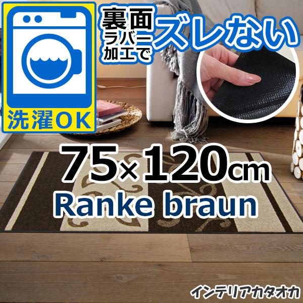 耐洗濯性と速乾性に優れたラグ・マット 裏面ラバーでずれない! ウォッシュ アンド ドライ Ranke braun(75×120cm) (D002B)