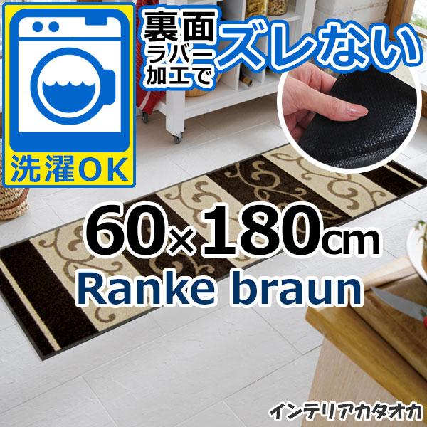 耐洗濯性と速乾性に優れたラグ・マット 裏面ラバーでずれない! ウォッシュ アンド ドライ Ranke braun(60×180cm) (D002C)