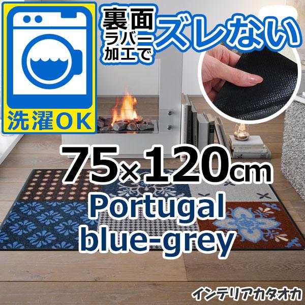 耐洗濯性と速乾性に優れたラグ・マット 裏面ラバーでずれない! ウォッシュ アンド ドライ Portugal blue-grey(75×120cm) (D007B)