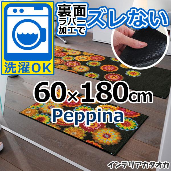 耐洗濯性と速乾性に優れたラグ・マット 裏面ラバーでずれない! ウォッシュ アンド ドライ Peppina(60×180cm) (E011C)