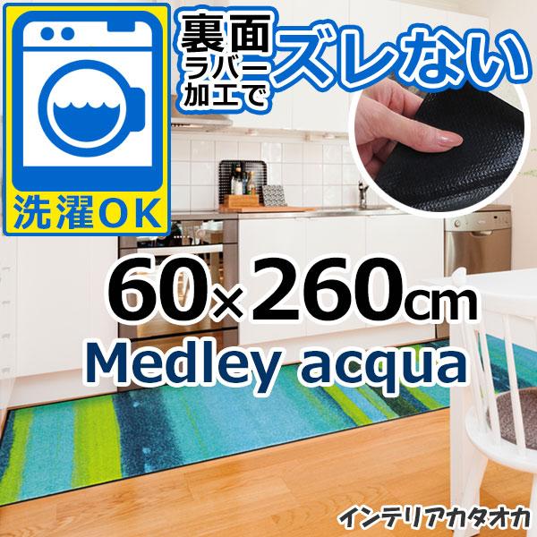耐洗濯性と速乾性に優れたラグ・マット 裏面ラバーでずれない! ウォッシュ アンド ドライ Medley acqua(60×260cm) (J012F)