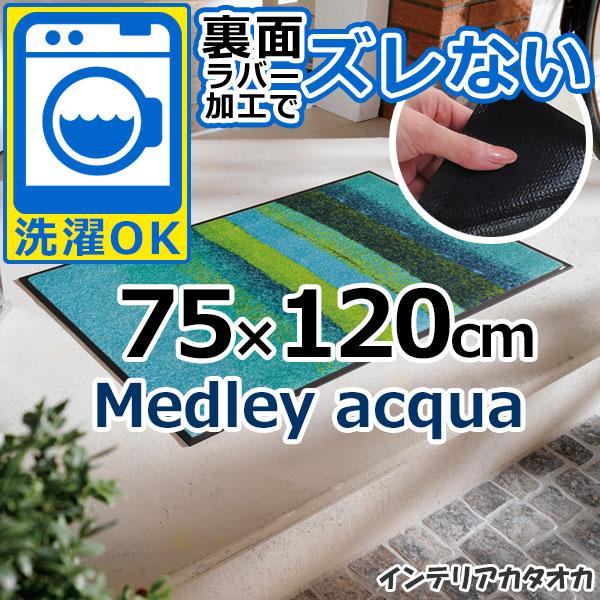 耐洗濯性と速乾性に優れたラグ・マット 裏面ラバーでずれない! ウォッシュ アンド ドライ Medley acqua(75×120cm) (J012B)