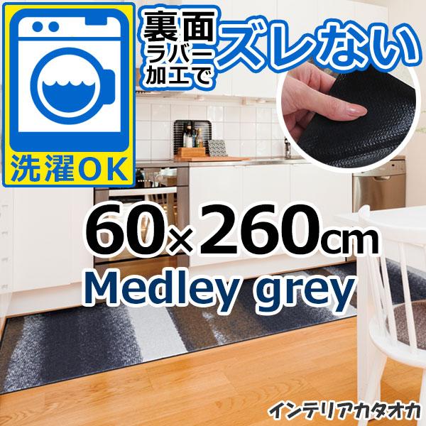 耐洗濯性と速乾性に優れたラグ・マット 裏面ラバーでずれない! ウォッシュ アンド ドライ Medley grey(60×260cm) (J013F)