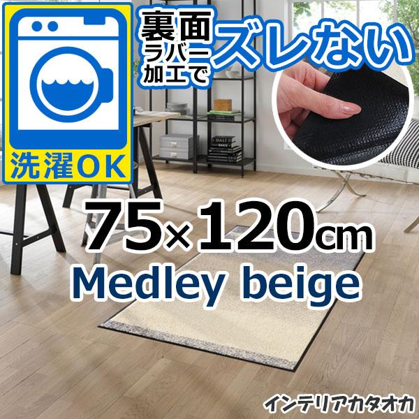 耐洗濯性と速乾性に優れたラグ・マット 裏面ラバーでずれない! ウォッシュ アンド ドライ Medley beige(75×120cm) (J014B)