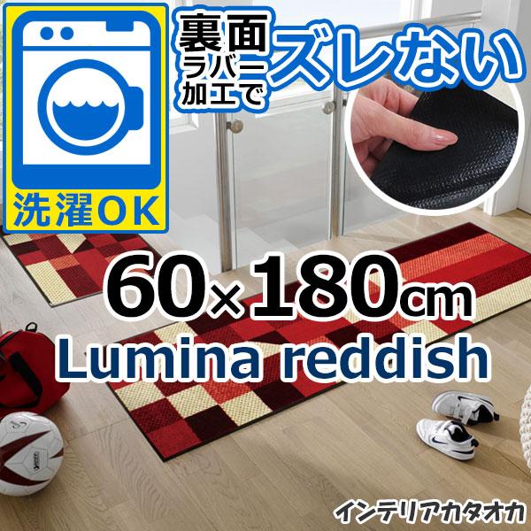 耐洗濯性と速乾性に優れたラグ・マット 裏面ラバーでずれない! ウォッシュ アンド ドライ Lumina reddish(60×180cm) (J001C)