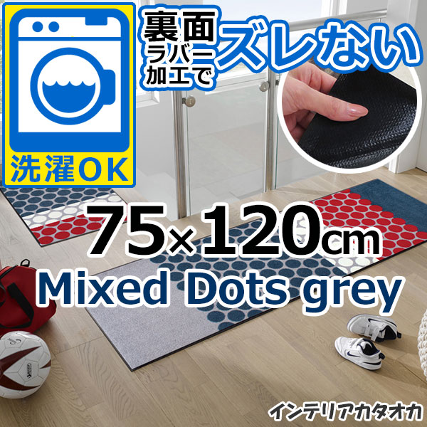 耐洗濯性と速乾性に優れたラグ・マット 裏面ラバーでずれない! ウォッシュ アンド ドライ Mixed Dots grey(75×120cm) (J008B)