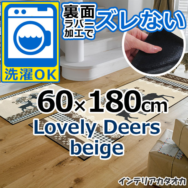 耐洗濯性と速乾性に優れたラグ・マット 裏面ラバーでずれない! ウォッシュ アンド ドライ Lovely Deers beige(60×180cm) (F011C)