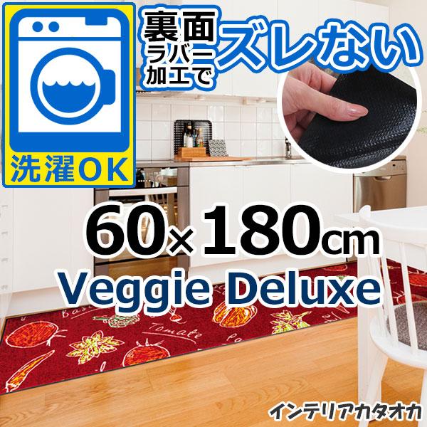 耐洗濯性と速乾性に優れたラグ・マット 裏面ラバーでずれない! ウォッシュ アンド ドライ Veggie Deluxe(60×180cm) (B015C)