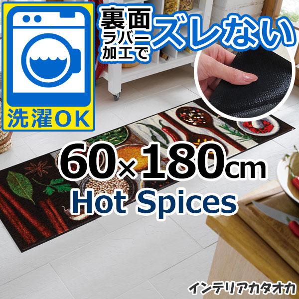 耐洗濯性と速乾性に優れたラグ・マット 裏面ラバーでずれない! ウォッシュ アンド ドライ Hot Spices(60×180cm) (B016C)