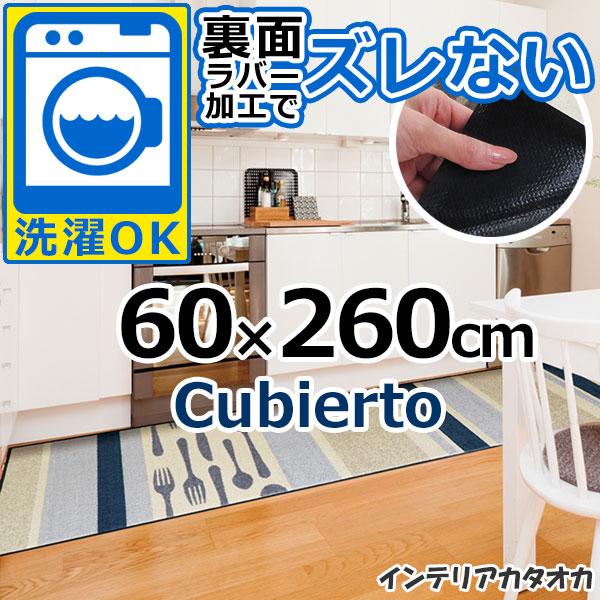 耐洗濯性と速乾性に優れたラグ・マット 裏面ラバーでずれない! ウォッシュ アンド ドライ Cubierto(60×260cm) (B017F)