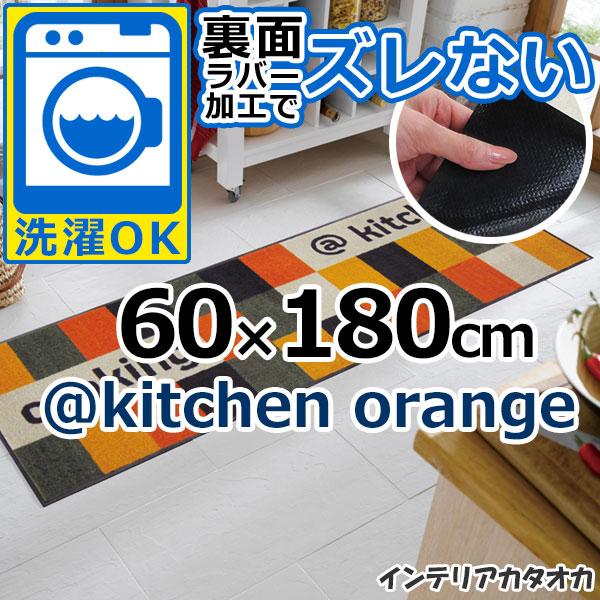耐洗濯性と速乾性に優れたラグ・マット 裏面ラバーでずれない! ウォッシュ アンド ドライ @kitchen orange(60×180cm) (B005C)