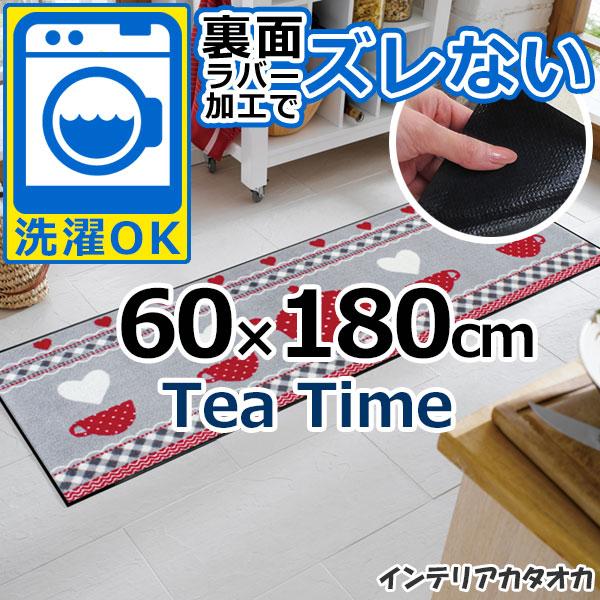 耐洗濯性と速乾性に優れたラグ・マット 裏面ラバーでずれない! ウォッシュ アンド ドライ Tea Time(60×180cm) (B013C)