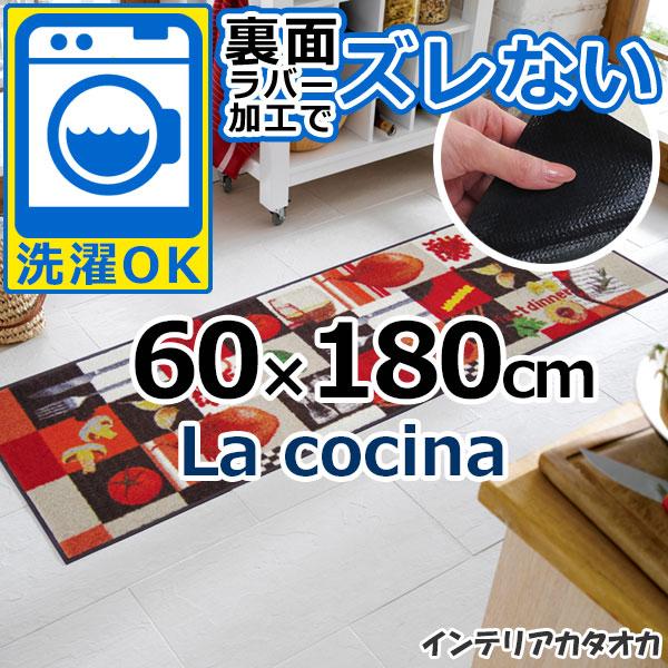 耐洗濯性と速乾性に優れたラグ・マット 裏面ラバーでずれない! ウォッシュ アンド ドライ La cocina(60×180cm) (B004C)
