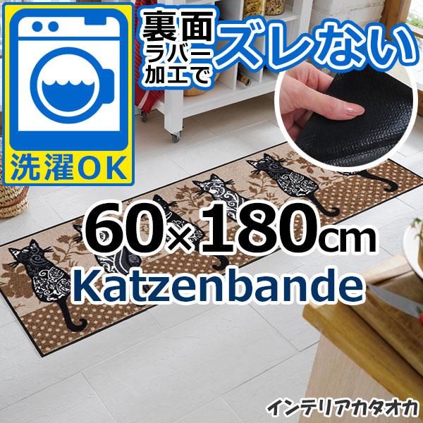 耐洗濯性と速乾性に優れたラグ・マット 裏面ラバーでずれない! ウォッシュ アンド ドライ Katzenbande(60×180cm) (G025C)