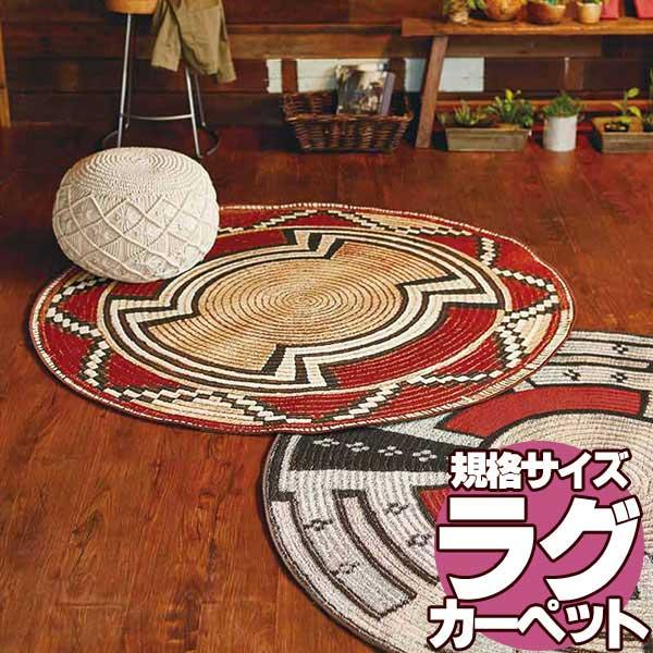 【送料無料 条件付き】ラグ 快適ラグ モリヨシ CHOUETTE LITE VERSION Batik バティック 約150cm丸