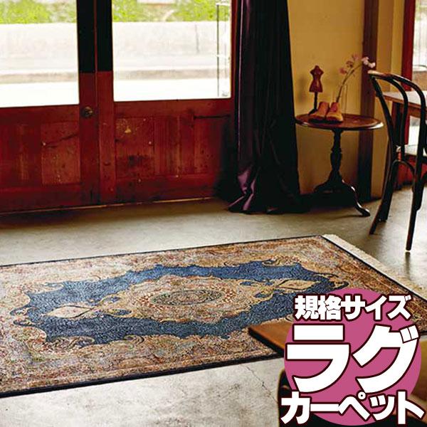 【送料無料 条件付き】ラグ 快適ラグ モリヨシ WORLD CARPET COLLECTION LITE VERSION QUM クマ 約140×190cm