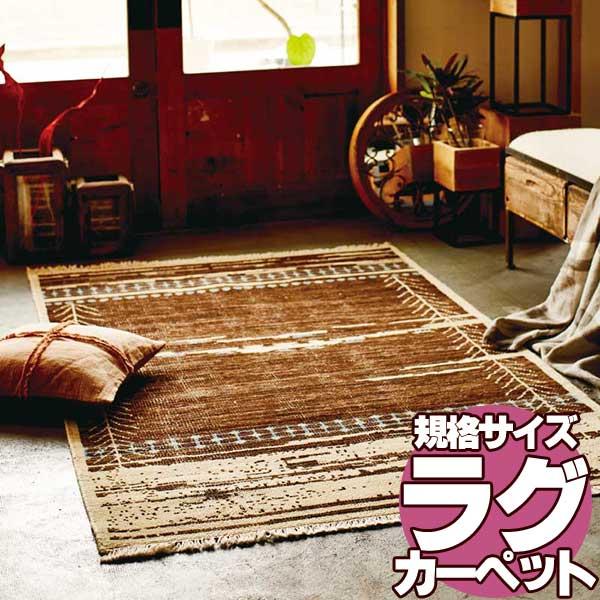 【送料無料 条件付き】ラグ 快適ラグ モリヨシ WORLD CARPET COLLECTION LITE VERSION HAND WOOVEN RUG 約130×190cm