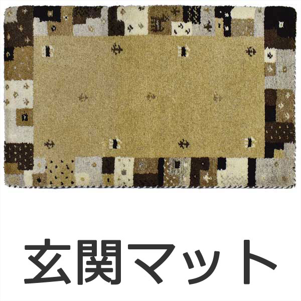 【送料無料 条件付き】ラグ マット 快適ラグ モリヨシ WORLD CARPET 玄関マット インドギャッベマット 約50×80cm acc-114c sand