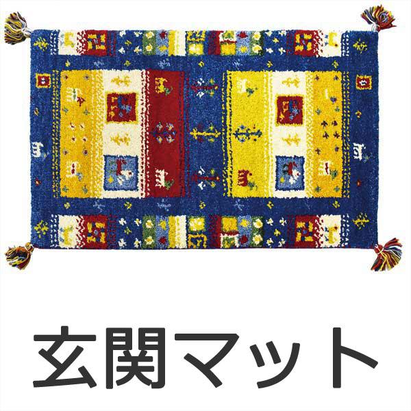 【送料無料 条件付き】ラグ マット 快適ラグ モリヨシ WORLD CARPET 玄関マット インドギャッベマット 約50×80cm acc-60 blue