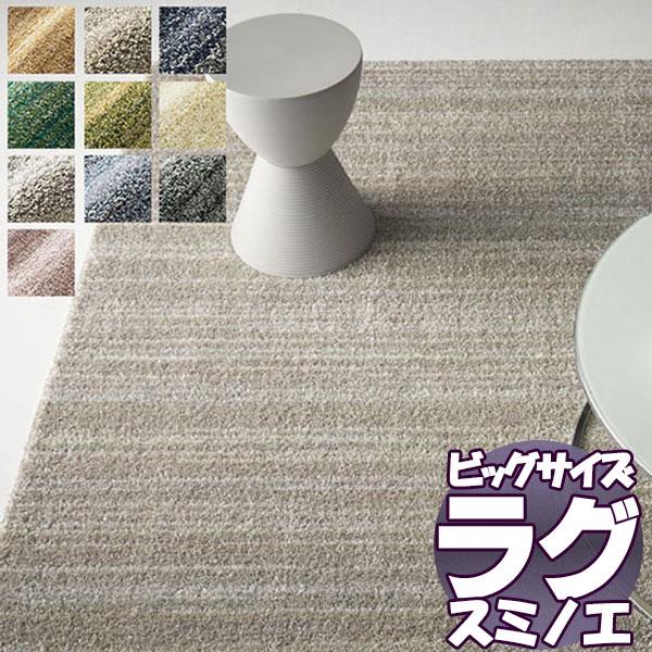 ラグ マット カーペット リビング ダイニング キッチン 寝室 アクセントに スミノエ 企画品 BIG SIZE RUG リュストル LUSTRE (200×250cm)