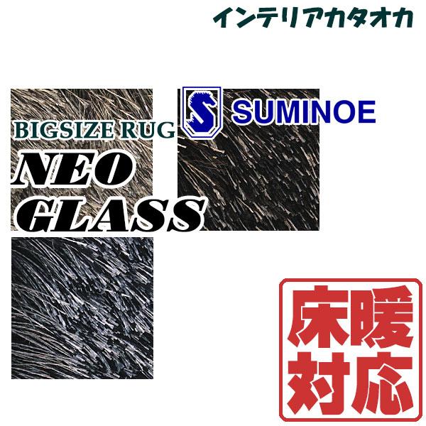 【送料無料】 ビッグサイズラグ・マット 敷物 カーペット 住之江 スミノエ ネオグラス (200X250cm)