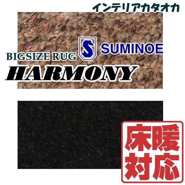 【送料無料】 ビッグサイズラグ・マット 敷物 カーペット 住之江 スミノエ スミトロンハーモニー (200X200cm)