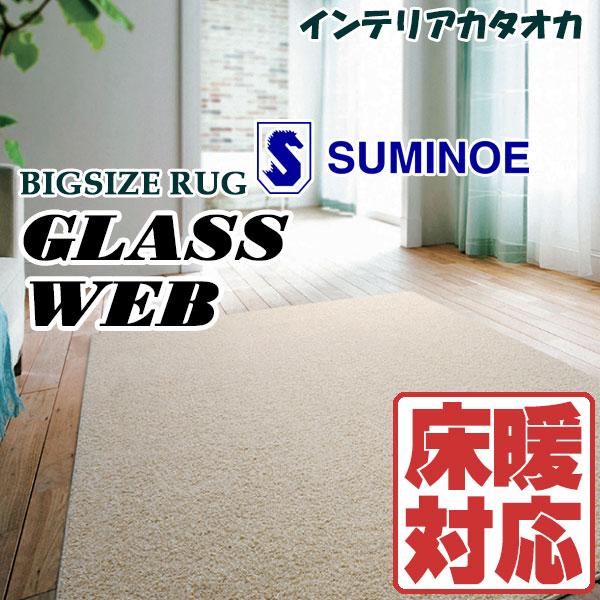 【送料無料】 ビッグサイズラグ・マット 敷物 カーペット 住之江 スミノエ グラスウェブ (261X352cm)