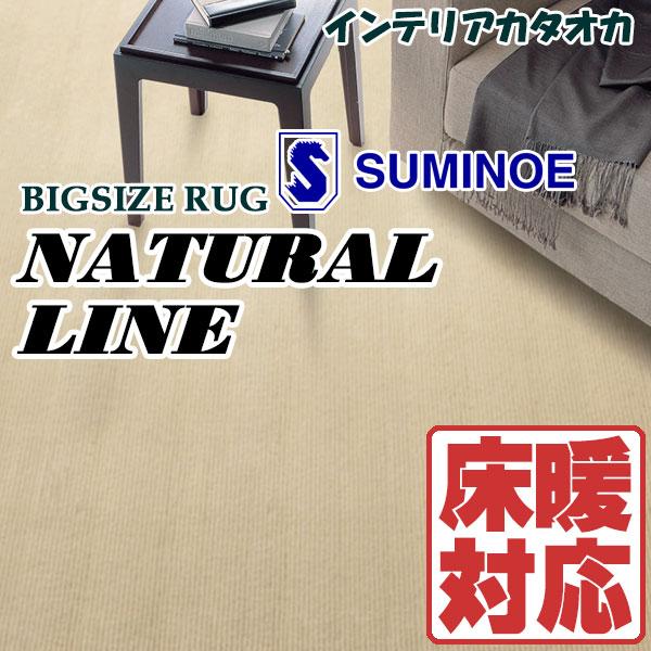 【送料無料】 ビッグサイズラグ・マット 敷物 カーペット 住之江 スミノエ ナチュラルライン (261x352cm)