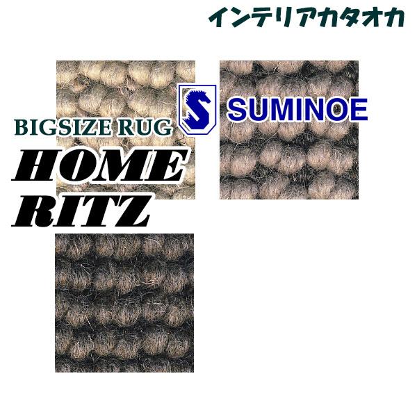 【送料無料】 ビッグサイズラグ・マット 敷物 カーペット 住之江 スミノエ ホームリッツ (200X200cm)