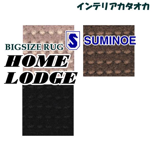【送料無料】 ビッグサイズラグ・マット 敷物 カーペット 住之江 スミノエ ホームロッジ (261X352cm)