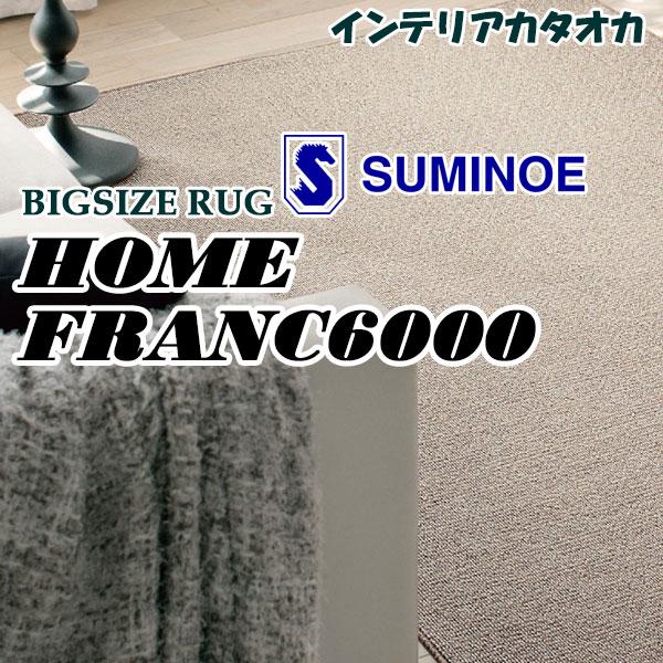 【送料無料】 ビッグサイズラグ・マット 敷物 カーペット 住之江 スミノエ ホームフラン6000 (261X352cm)