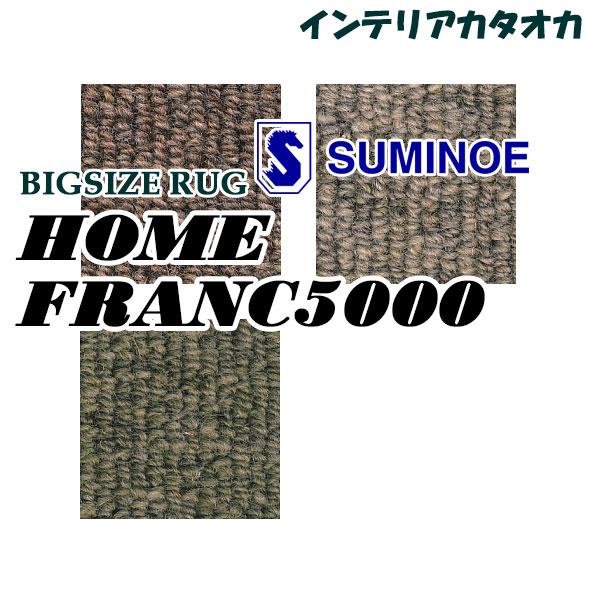 【送料無料】 ビッグサイズラグ・マット 敷物 カーペット 住之江 スミノエ ホームフラン5000 (140X200cm)