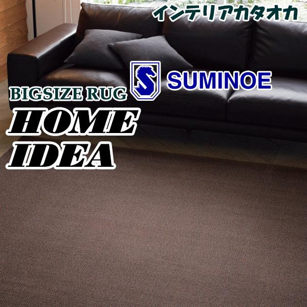 【送料無料】 ビッグサイズラグ・マット 敷物 カーペット 住之江 スミノエ ホームイデア (140X200cm)