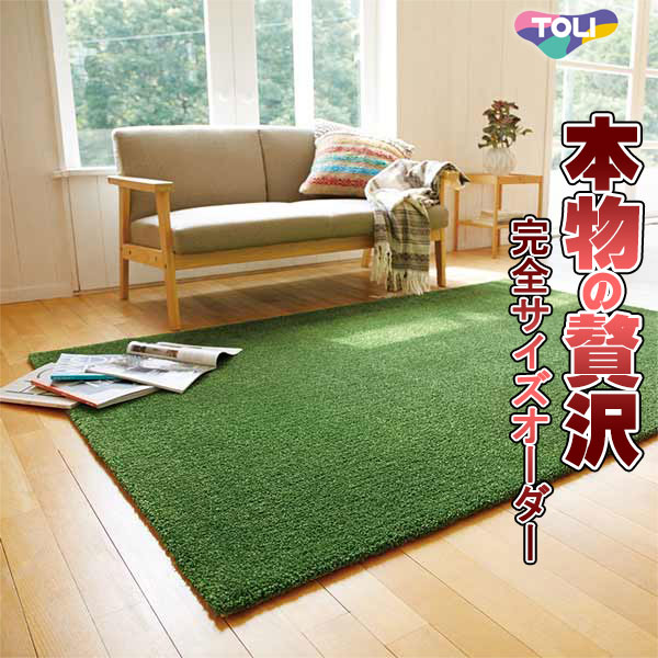 最高級 オーダー ラグ マット 絨毯 カーペット ニューフリーダム カラフィルパレット Mサイズ 140×200cm