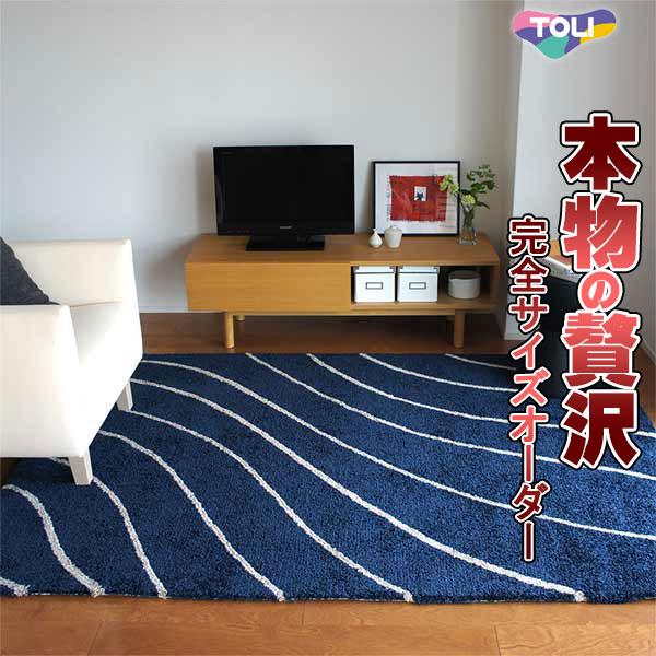 最高級 オーダー ラグ マット 絨毯 カーペット ニューフリーダム カラフィルパレット AQUA Mサイズ 140×200cm