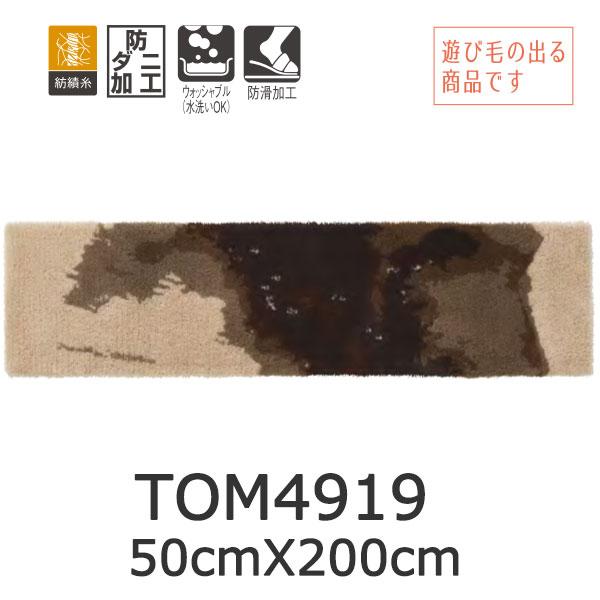 東リマット TOM4919 半額以下 送料無料 玄関マットからシステムキッチンに 50cmX200cm