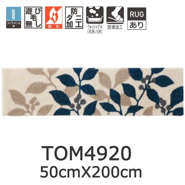 東リマット TOM4920 半額以下 送料無料 玄関マットからシステムキッチンに 50cmX200cm