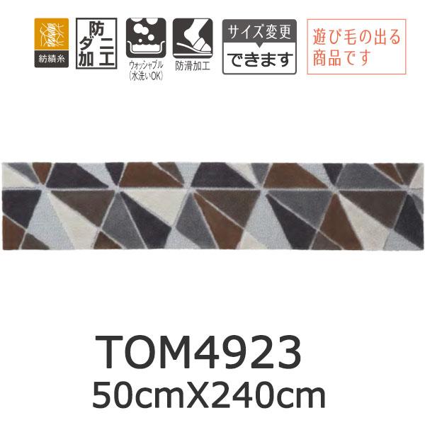 東リマット TOM4923 半額以下 送料無料 玄関マットからシステムキッチンに 50cmX240cm
