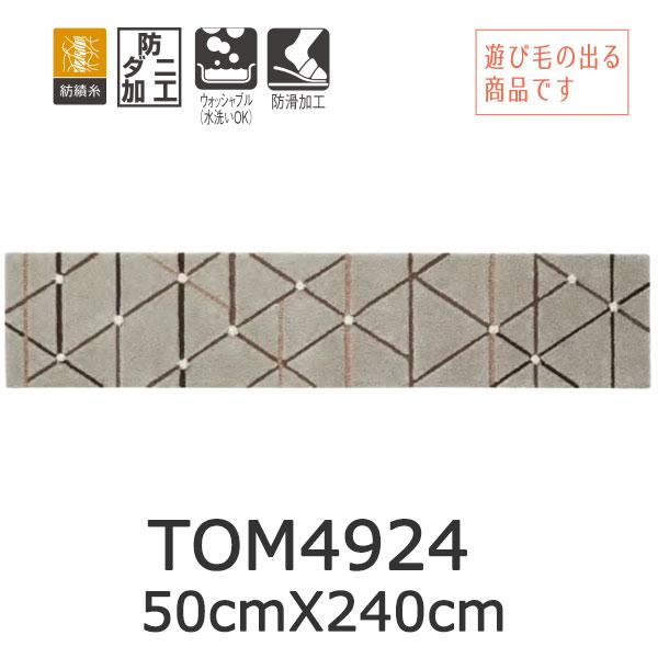 東リマット TOM4924 半額以下 送料無料 玄関マットからシステムキッチンに 50cmX240cm
